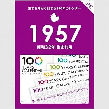 生まれ年から始まる100年カレンダーシリーズ 1957年生まれ用(昭和32年生まれ用)