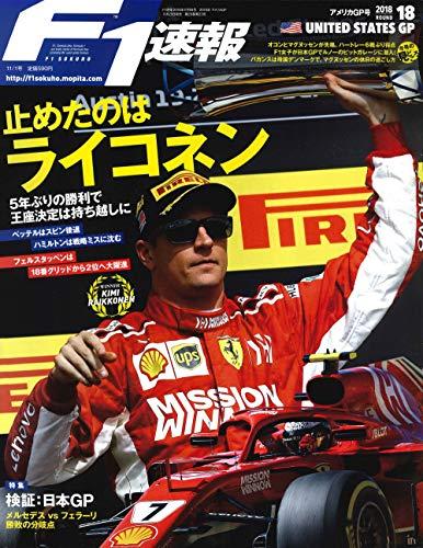 F1速報 2018年 11/1号 第18戦 アメリカGP