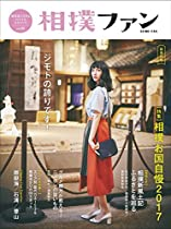 相撲ファン Vol.5