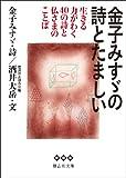 金子みすゞの詩とたましい (静山社文庫) 画像