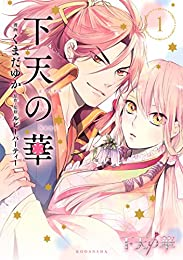 下天の華(1) (ARIAコミックス)