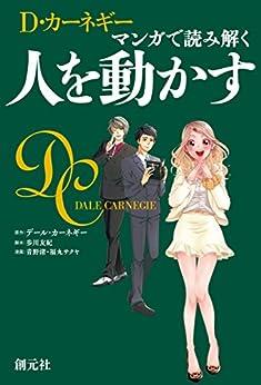 [D・カーネギー, 歩川 友紀]のマンガで読み解く 人を動かす