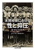 「未開社会における性と抑圧 (ちくま学芸文庫)」販売ページヘ