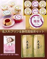 出産内祝い・お祝い返し 名入れ贅沢プリン6個 女の子&静岡天竜茶 名前/写真/入りカード付 (AD)