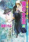 喪の女王〈4〉―流血女神伝 (コバルト文庫)