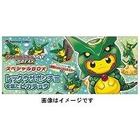 ポケモンカードゲームXY BREAK スペシャルBOX レックウザポンチョを着たピカチュウ
