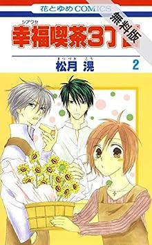 幸福喫茶3丁目【期間限定無料版】 2 (花とゆめコミックス)