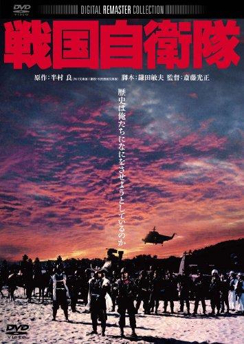 戦国自衛隊 角川映画 THE BEST [DVD]