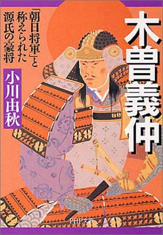 木曽義仲―「朝日将軍」と称えられた源氏の豪将 (PHP文庫)