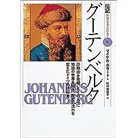 グーテンベルク―印刷術を発明、多くの人々に知識の世界を開き、歴史の流れを変えたドイツの技術者 (伝記 世界を変えた人々)