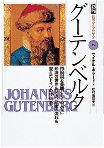 グーテンベルク―印刷術を発明、多くの人々に知識の世界を開き、歴史の流れを変えたドイツの技術者 (伝記 世界を変えた人々)の詳細を見る