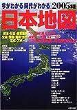 今がわかる時代がわかる日本地図 (2005年版) (Seibido mook)