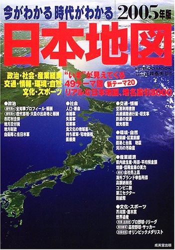 今がわかる時代がわかる日本地図 (2005年版) (Seibido mook)の詳細を見る