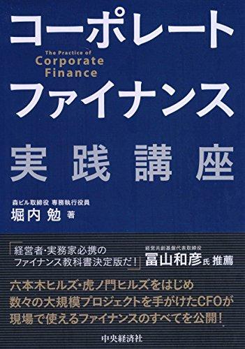[堀内勉]のコーポレートファイナンス実践講座