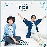 節歌集 ~first~ / Umake(伊東健人、中島ヨシキ) / Umake(伊東健人、中島ヨシキ)