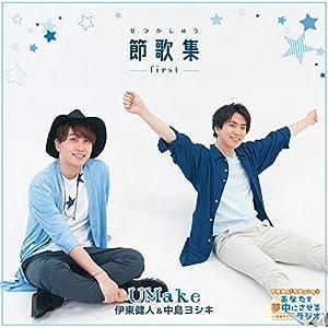 節歌集 ~first~ / Umake(伊東健人、中島ヨシキ)