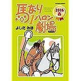 馬なり1ハロン劇場 2016春 (アクションコミックス)