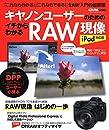 キヤノンユーザーのためのイチからわかるRAW現像 iPad対応版 (Gakken Camera Mook)