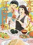 恋とごはんと虹色日和 / 浅野りん のシリーズ情報を見る