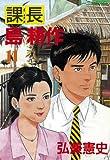 課長 島耕作(11) (モーニングKC (236))