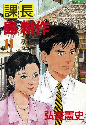 課長 島耕作(11) (モーニングコミックス)