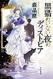 黒猫のいない夜のディストピア (ハヤカワ文庫 JA モ 5-9)