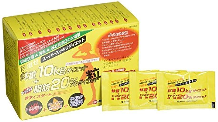 指令謙虚な閉塞目指せ体重10kgダイエット+ドッカン脂肪20%ダイエット粒 6粒*75袋