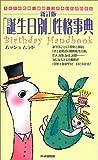 「誕生日別」性格事典―365の性格・運命・つきあい方がわかる (Birthday handbook)