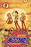 ゲッチューまごころ便 9 (少年チャンピオン・コミックス)