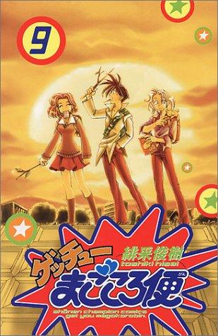 ゲッチューまごころ便 9 (少年チャンピオン・コミックス)の詳細を見る