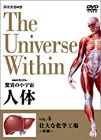 NHKスペシャル 驚異の小宇宙 人体 Vol.4「壮大な化学工場~肝臓~」 [DVD]