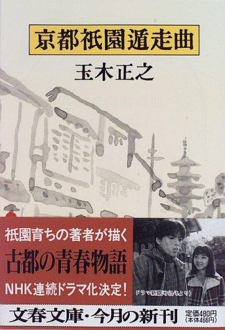 京都祇園遁走曲 (文春文庫)の詳細を見る