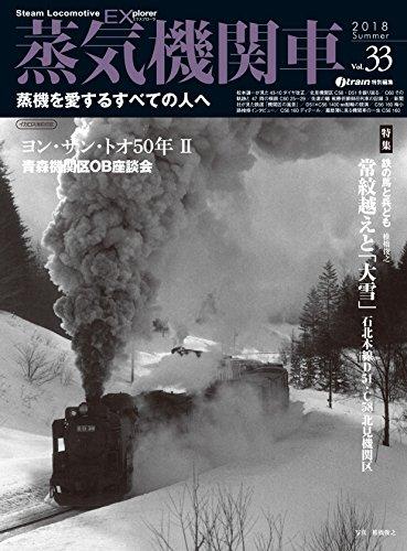 蒸気機関車EX(エクスプローラ) Vol.33【2018 Summer】 (蒸機を愛するすべての人へ)