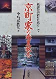 京町家の春夏秋冬—祇園祭山鉾町に暮らして