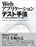 Webアプリケーションテスト手法