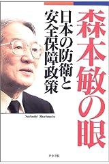 森本敏の眼―日本の防衛と安全保障政策 単行本