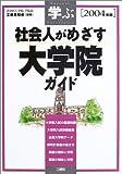 学ぶ社会人がめざす大学院ガイド [2004年版]