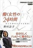 働く女性の24時間―女と仕事のステキな関係 (日経ビジネス人文庫―日経WOMANリアル白書)