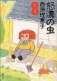 怒濤の虫 / 西原 理恵子 のシリーズ情報を見る
