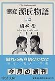窯変源氏物語〈12〉 (中公文庫) 椎本 総角 早蕨