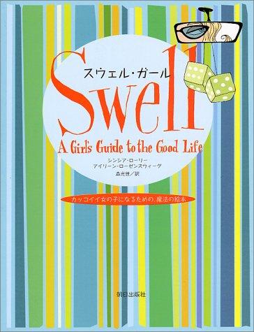 カッコイイ女の子になるための、魔法の絵本―スウェル・ガールの詳細を見る
