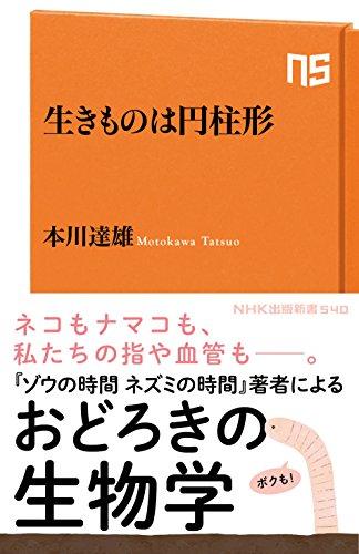 生きものは円柱形 (NHK出版新書 540)