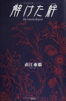解けた絆―My Family Report