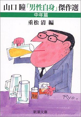 山口瞳「男性自身」傑作選 中年篇 (新潮文庫)の詳細を見る