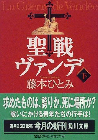 聖戦ヴァンデ〈下〉 (角川文庫)の詳細を見る