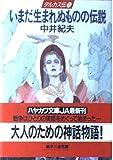いまだ生まれぬものの伝説 (ハヤカワ文庫JA―タルカス伝)