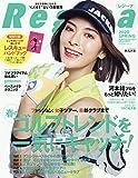 Regina 2020年春号 2020年 4/9 号 [雑誌]: アルバトロス・ビュー 増刊