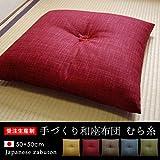 fabrizm 日本製 綿わた100% 手づくり和座布団 50×50cm むら糸 あかね 1449-rd
