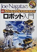 Joe NagataのLEGO MINDSTORMSロボット入門 (RoboBooks)