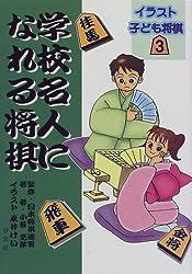 学校名人になれる将棋 (イラスト子ども将棋)